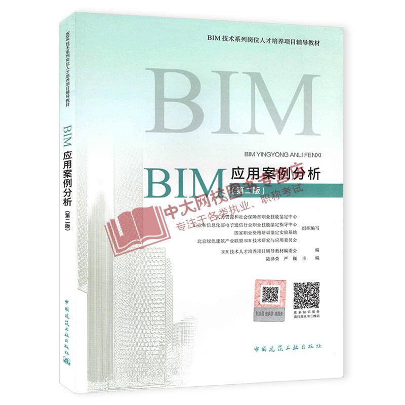 2019年全国BIM工程师专业技能培训考试教材 BIM应用案例分析 第二版