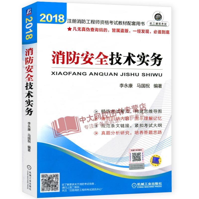 2018注册消防工程师考试教材配套用书 消防安全技术实务