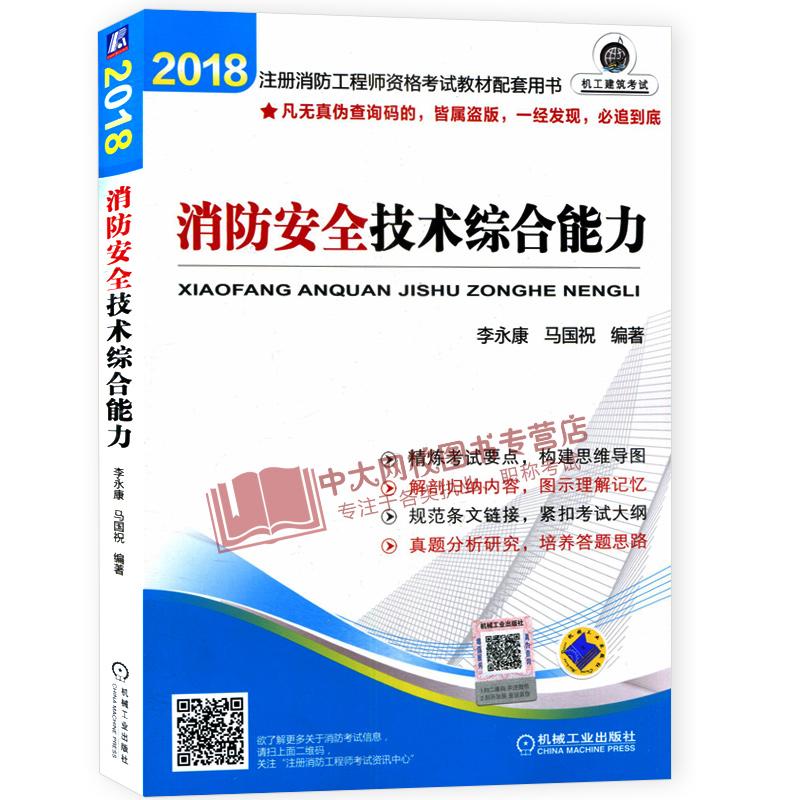 2018注册消防工程师考试教材配套用书 消防安全技术综合能力