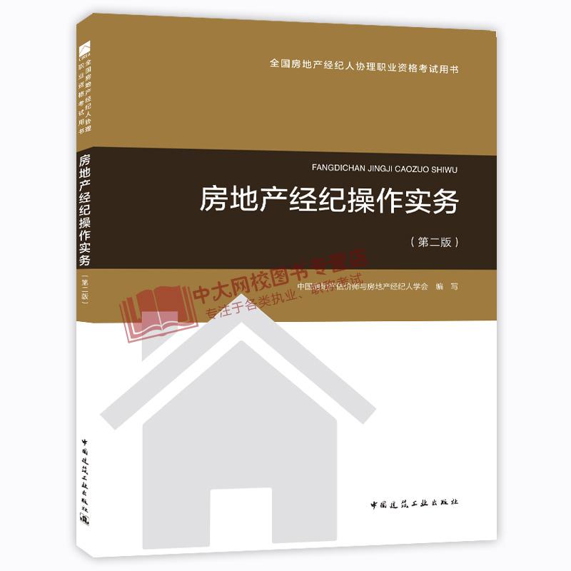 2018年全国房地产经纪人协理职业资格考试教材 房地产经纪操作实务