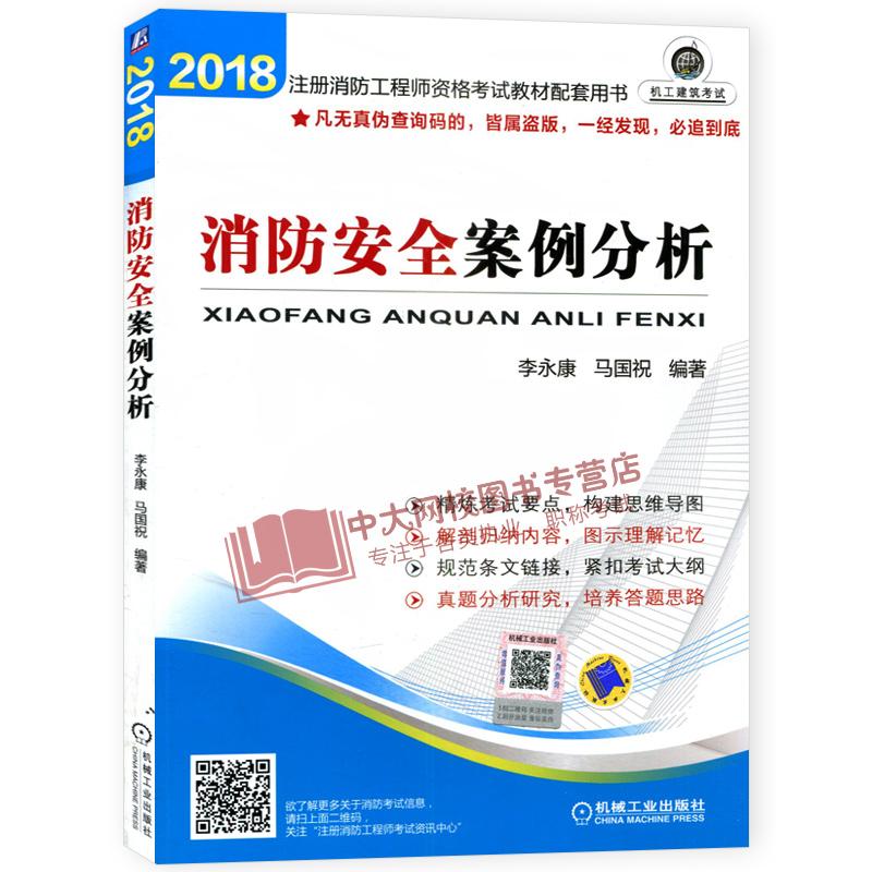 2018注册消防工程师考试教材配套用书 消防安全案例分析