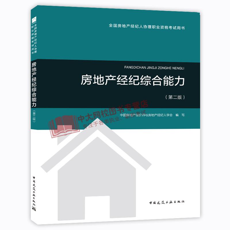 2018年全国房地产经纪人协理职业资格考试教材 房地产经纪综合能力