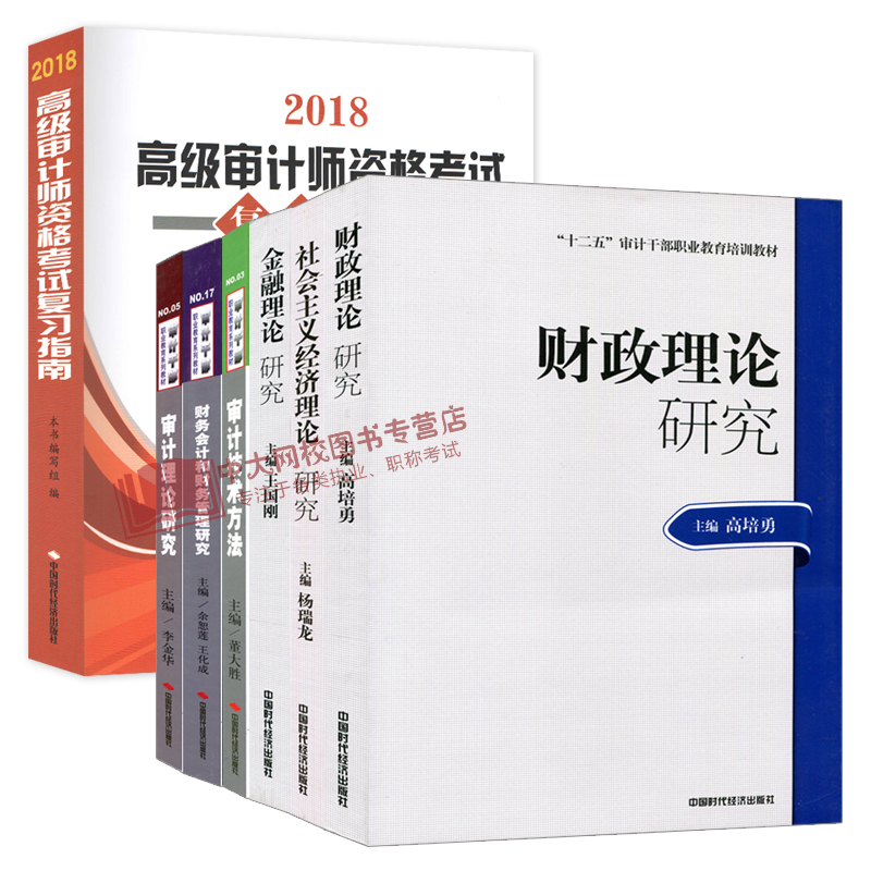 2018年高级审计师考试教材+复习指南 全套共7本