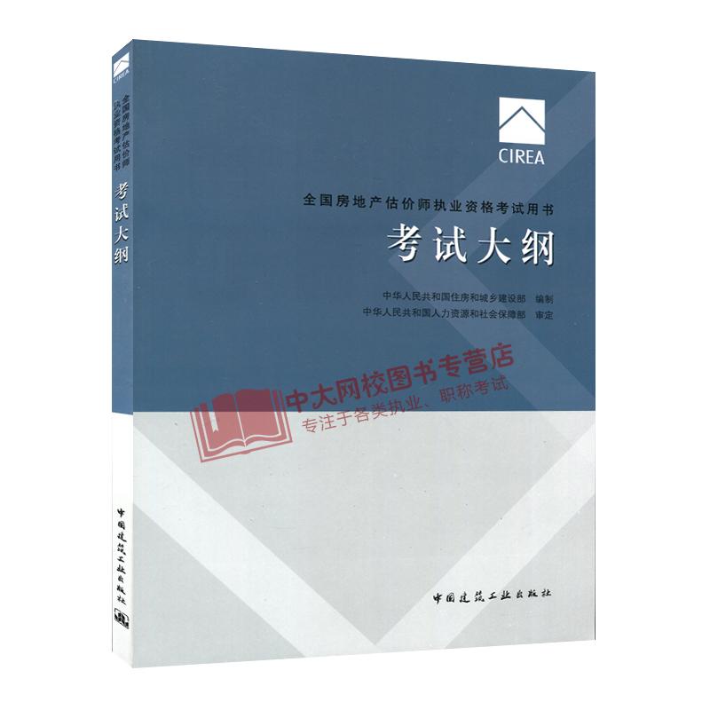 全国房地产估价师执业资格考试大纲【不单售】