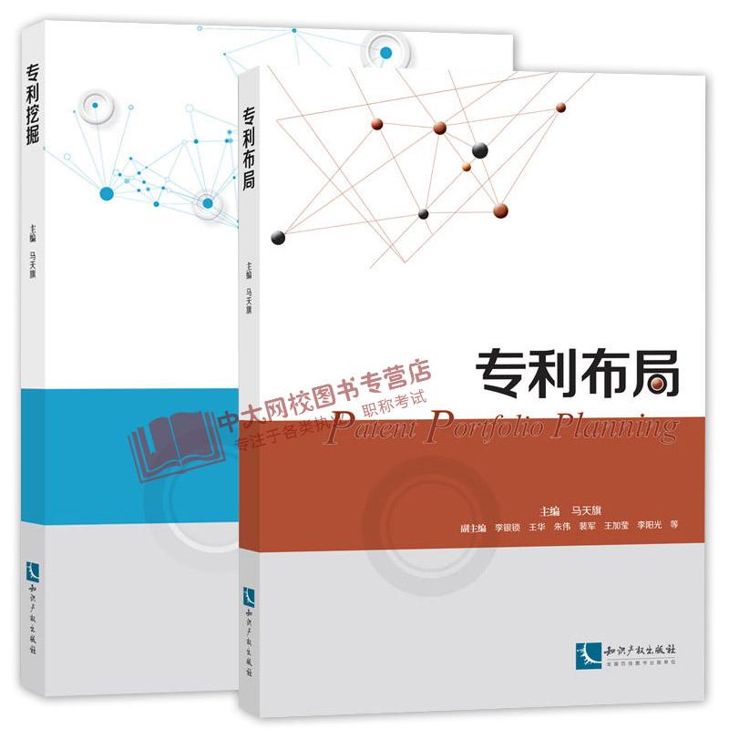 专利挖掘/专利布局 共2本 知识产权系列教材
