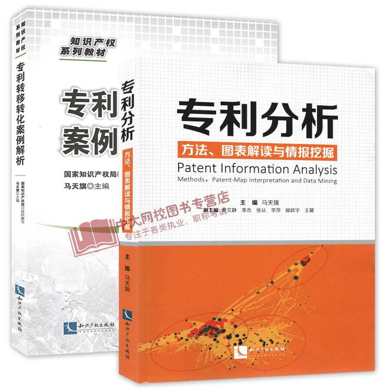 专利分析 方法、图表解读与情报挖掘/专利转移转化案例解析共2本 知识产权系列教材