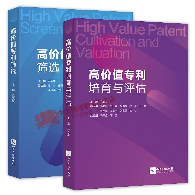 高价值专利培育与评估/高价值专利筛选共2本 知识产权系列教材