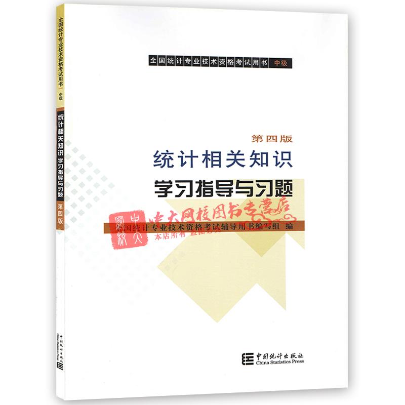 2018年中级统计师考试学习指导与习题 统计师相关知识 第四版