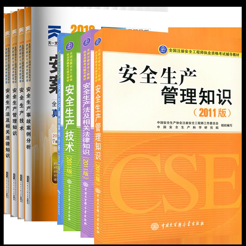 2018年注册安全工程师教材+天一真题精析与权威命题密卷 全套8本