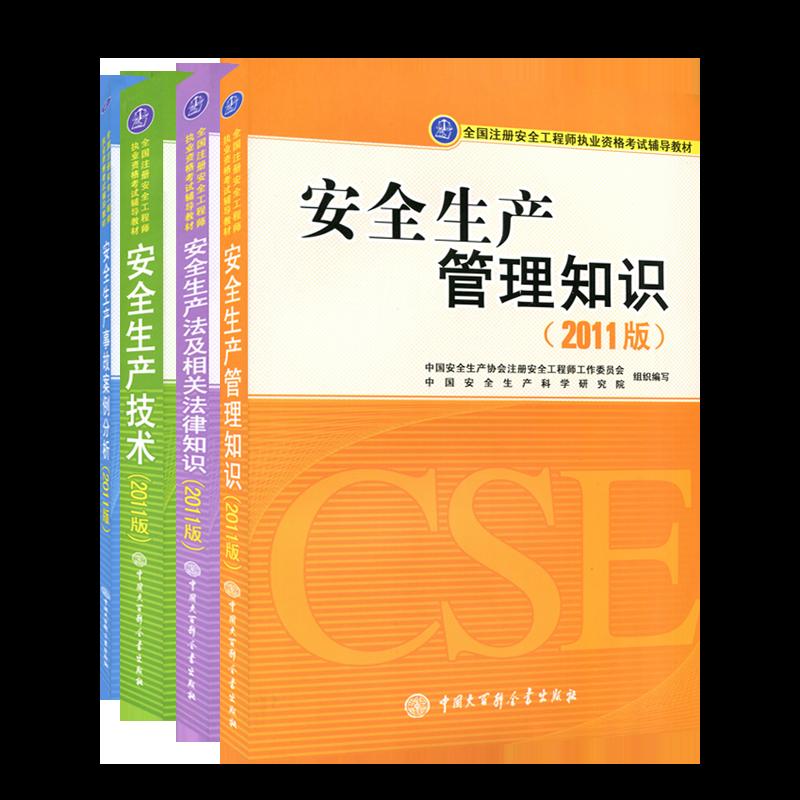 2018年注册安全工程师考试辅导教材 全套4本