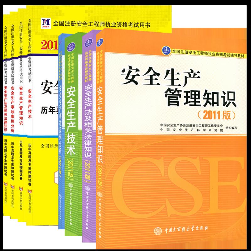 2018年全国注册安全工程师考试教材+天明历年真题及专家押题试卷 全套8本