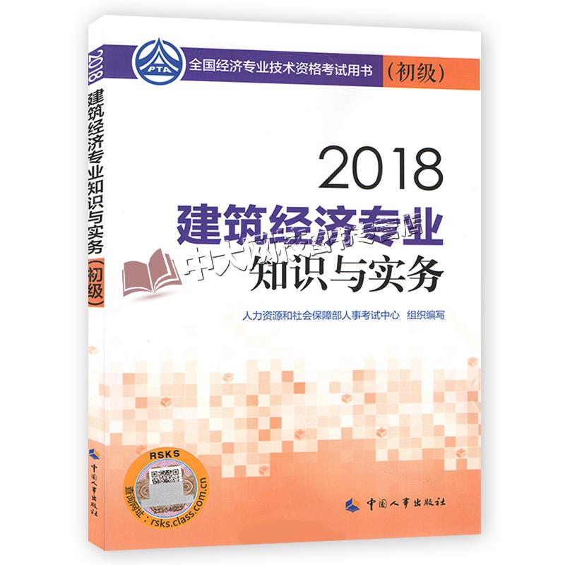 2018年全国初级经济师考试教材 建筑经济专业知识与实务