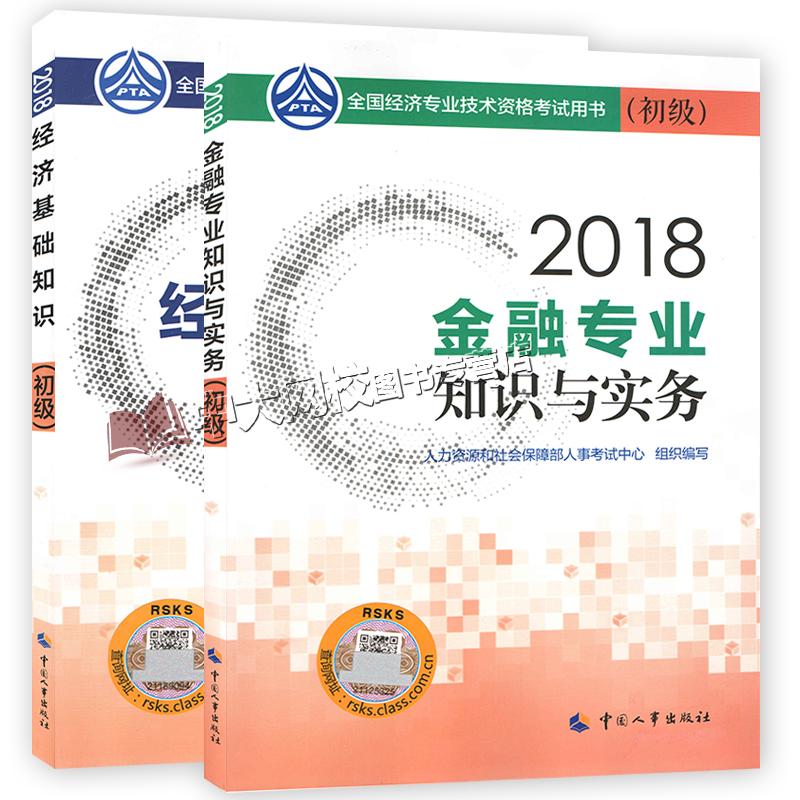 2018年全国初级经济考试教材  金融专业+经济基础 全套共2本