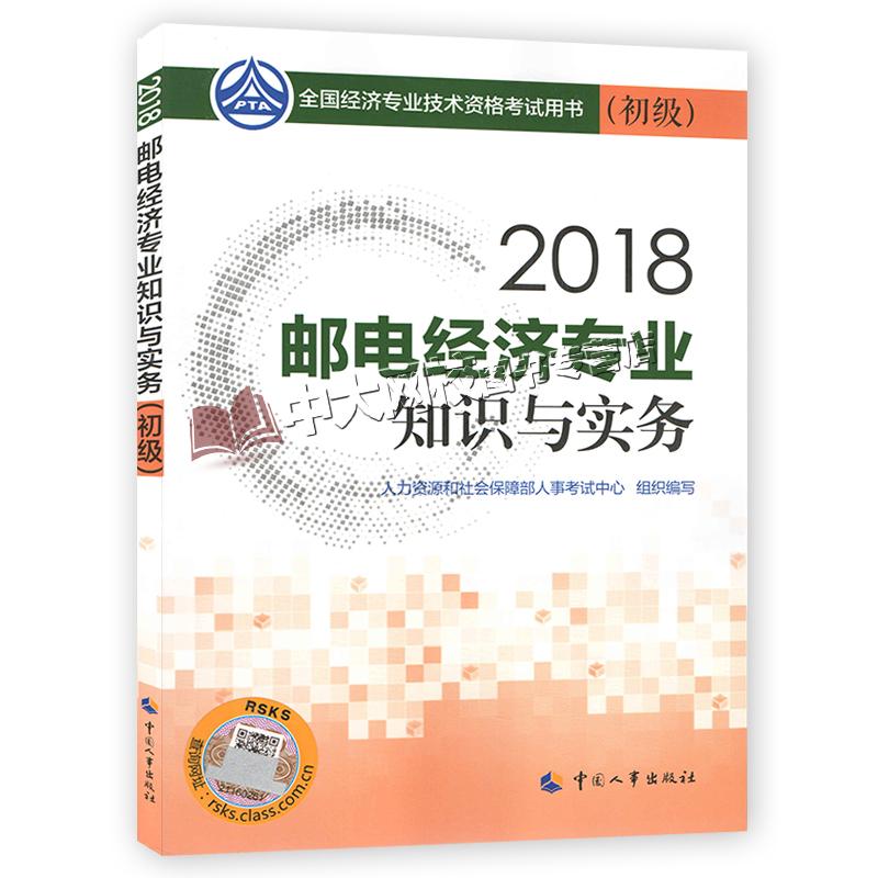 2018年全国初级经济师考试教材 邮电经济专业知识与实务