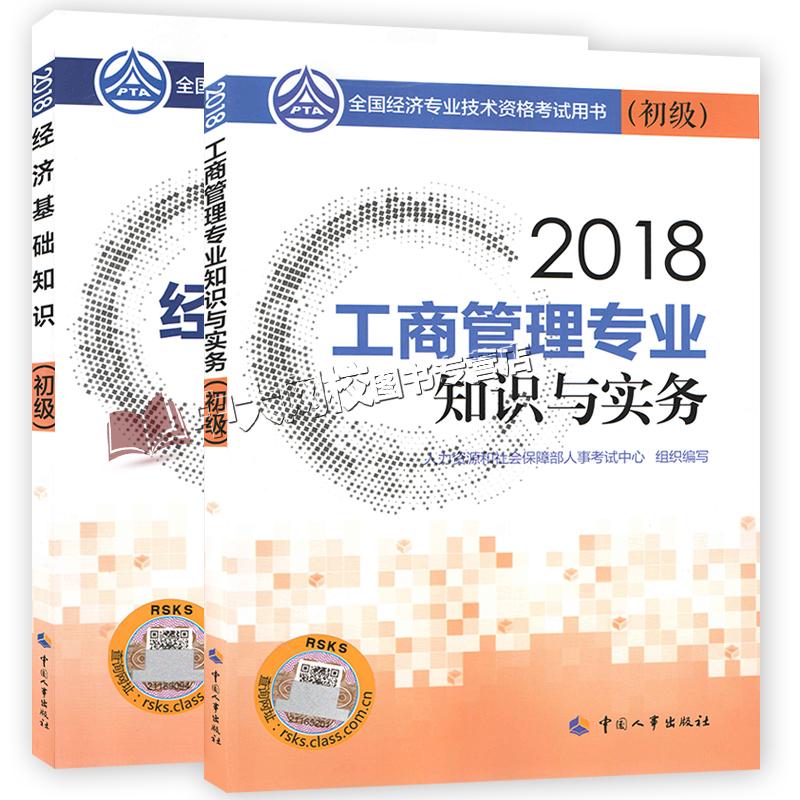 2018年全国初级经济考试教材  工商专业+经济基础 全套共2本