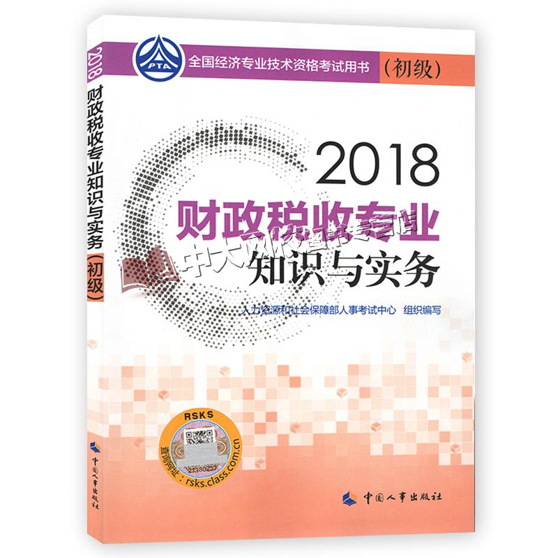 2018年全国初级经济师考试教材 财政税收专业知识与实务