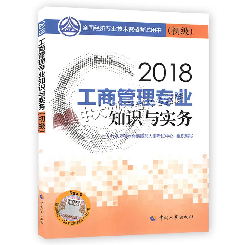 2018年全国初级经济师考试教材 工商管理专业知识与实务
