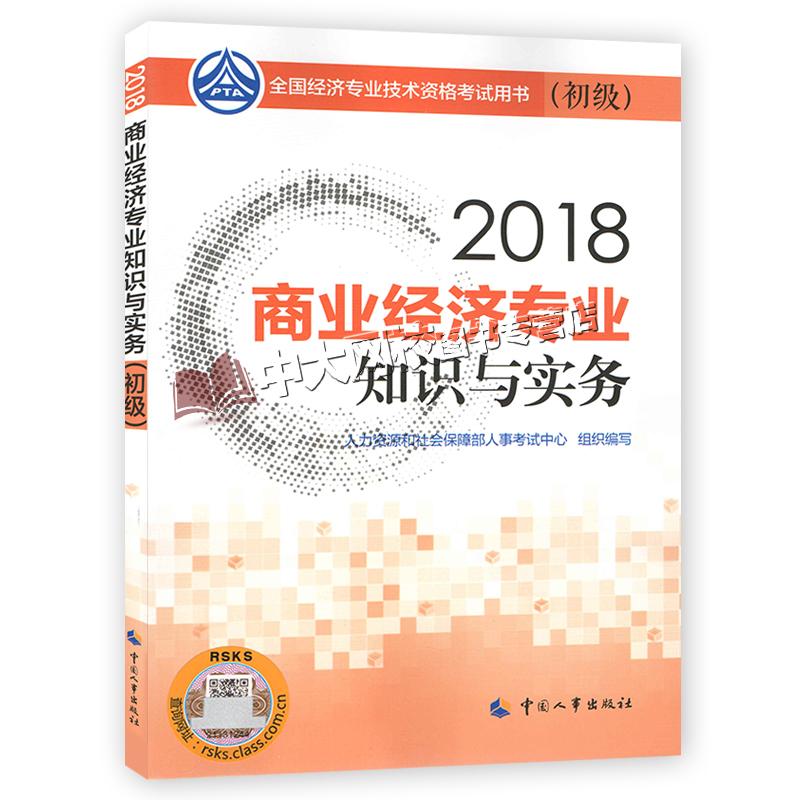 2018年全国初级经济师考试教材 商业经济专业知识与实务