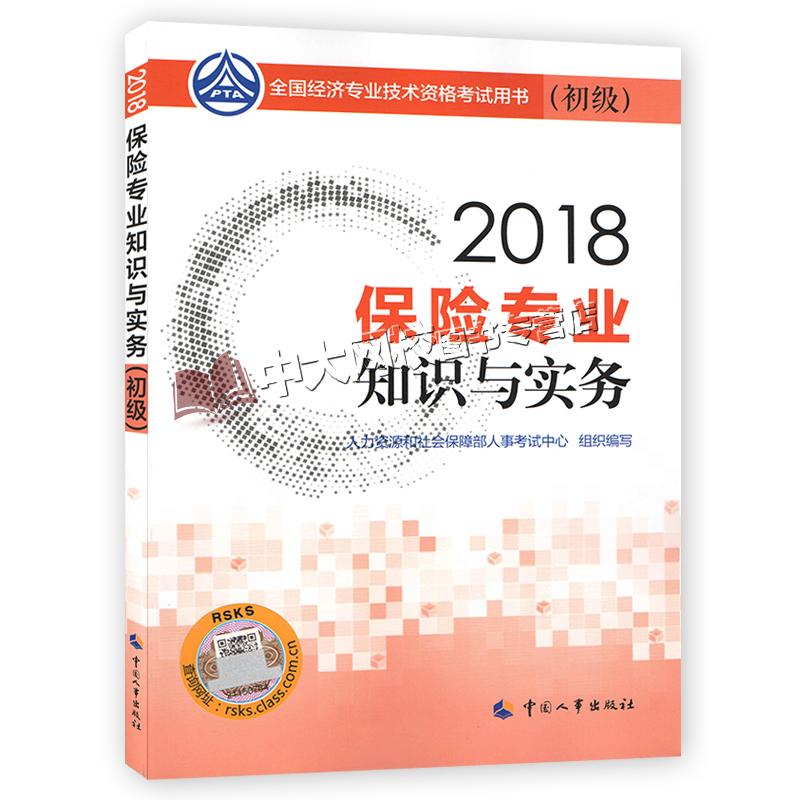 2018年全国初级经济师考试教材 保险专业知识与实务
