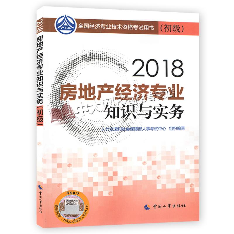 2018年全国初级经济师考试教材 房地产经济专业知识与实务