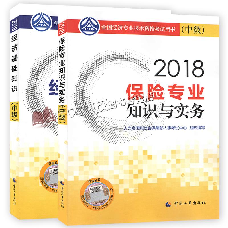 2018年全国中级经济师考试教材 保险专业+经济基础 全套共2本