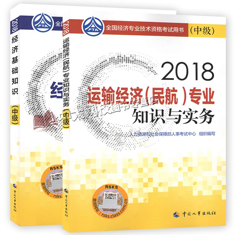 【预售】2019年全国中级经济师考试教材 运输经济民航专业+经济基础 全套共2本