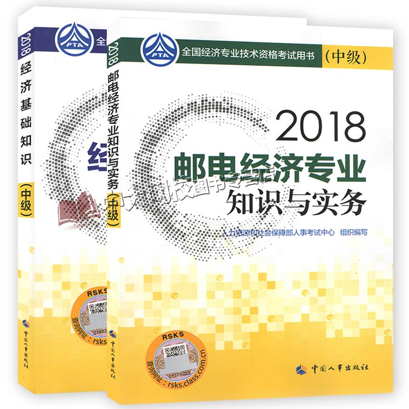 2018年全国中级经济师考试教材 邮电经济+经济基础 全套共2本