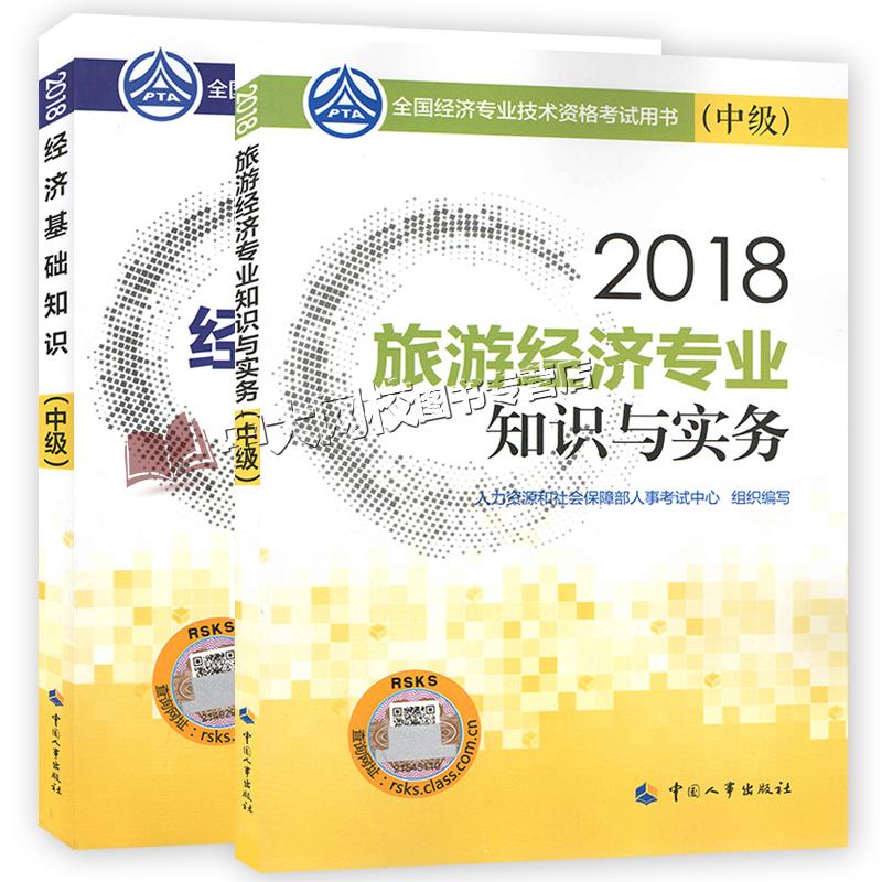 2018年全国中级经济师考试教材  旅游经济+经济基础 全套共2本