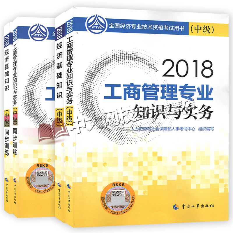 2018年全国中级经济师考试教材+同步训练 工商管理专业+经济基础 全套共4本