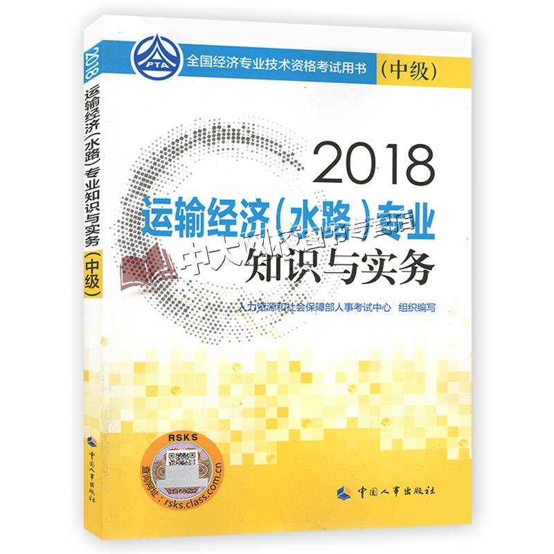 2018年全国中级经济师考试教材 运输经济(水路)专业知识与实务