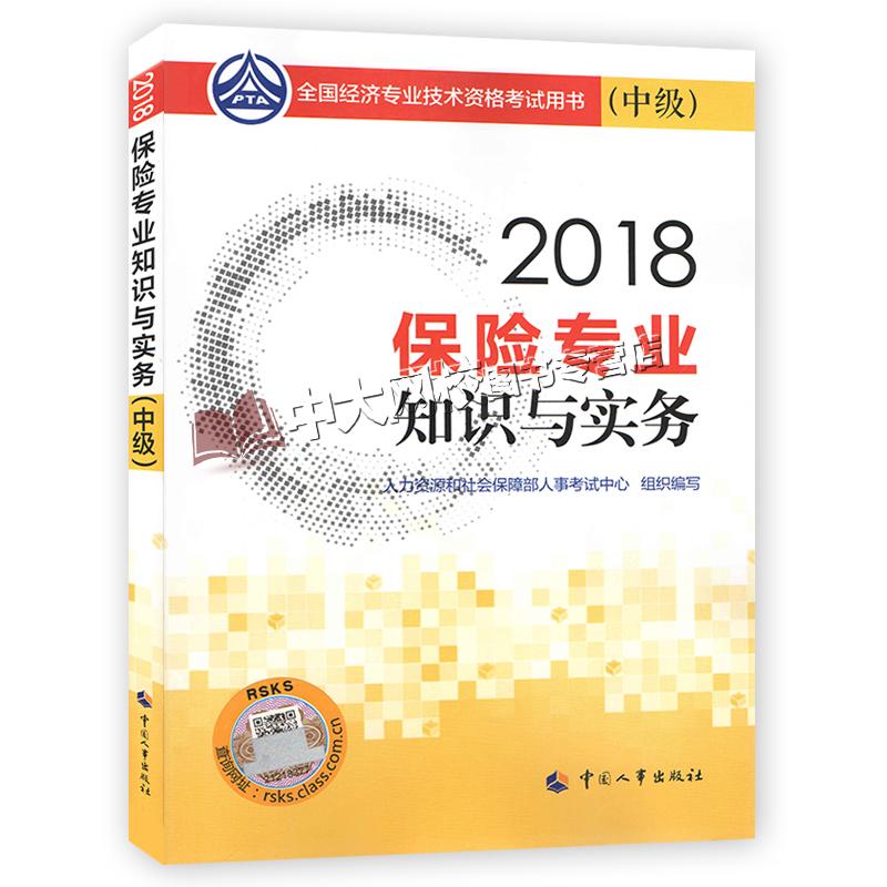 2018年全国中级经济师考试教材 保险专业知识与实务