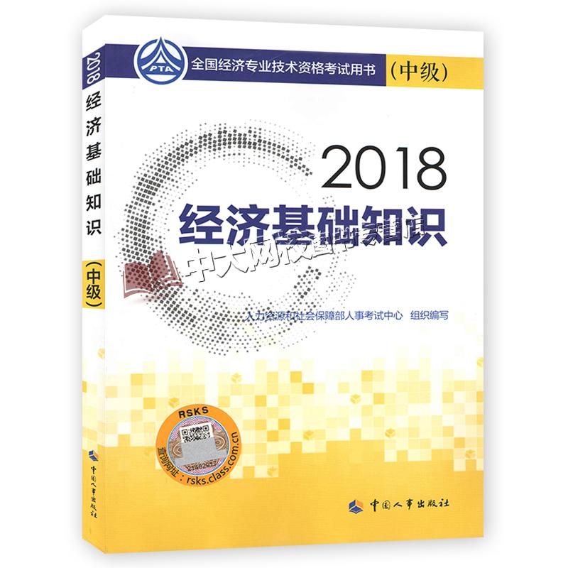 2018年全国中级经济师考试教材 经济基础知识