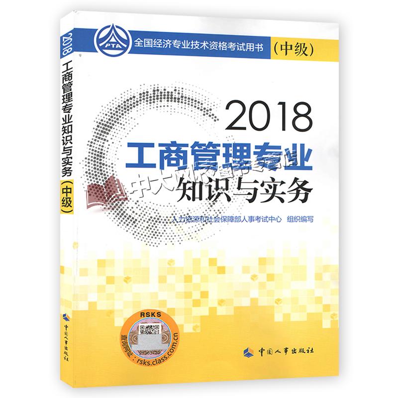 2018年全国中级经济师考试教材 工商管理专业知识与实务