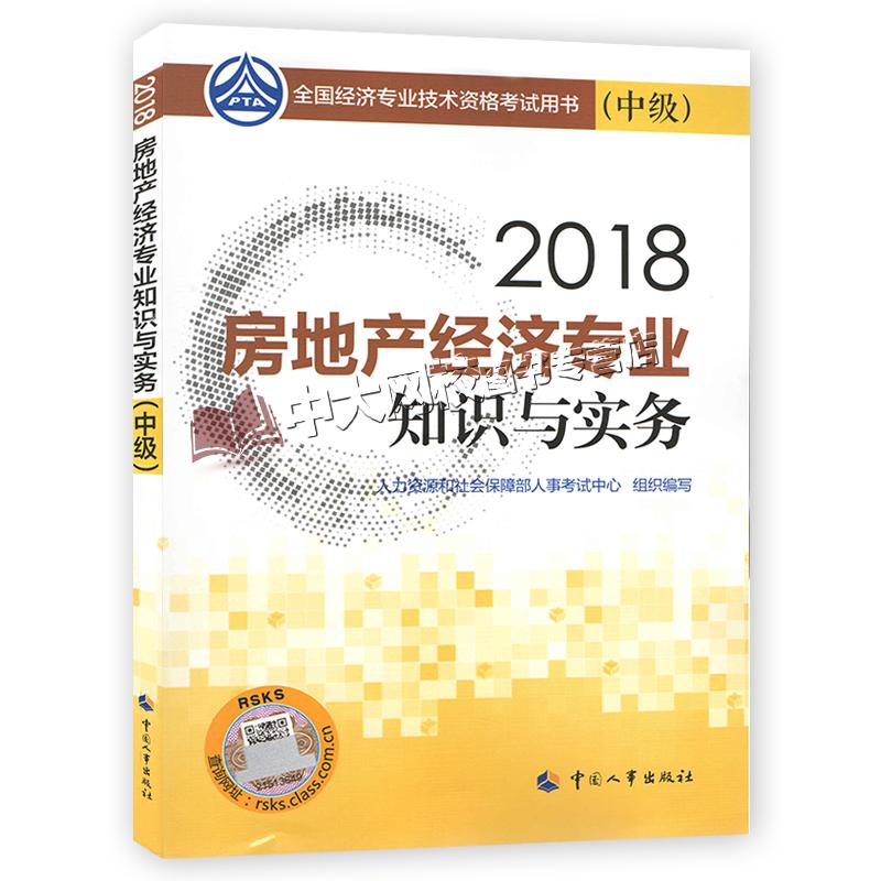 2018年全国中级经济师考试教材 房地产经济专业知识与实务
