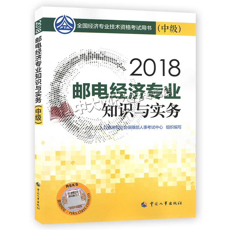 2018年全国中级经济师考试教材 邮电经济专业知识与实务