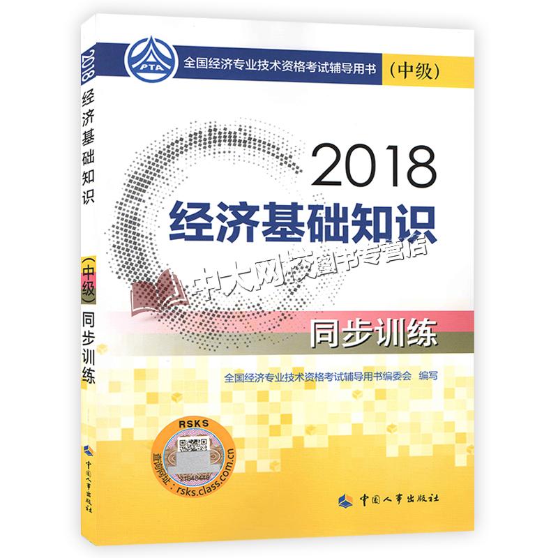 【停售10.15】2018年全国中级经济师考试同步训练 经济基础知识
