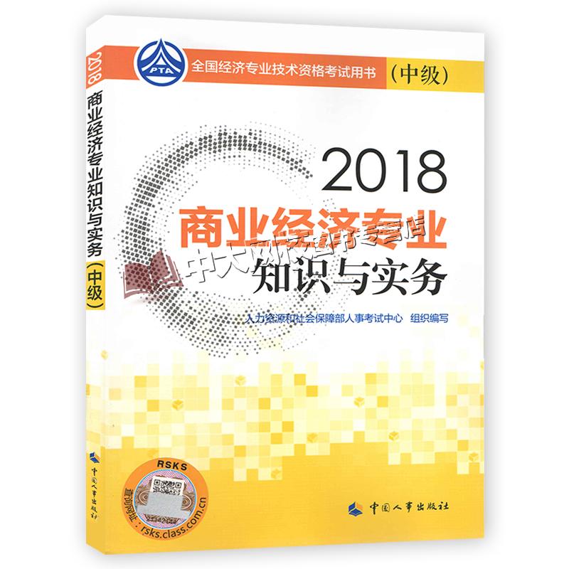 2018年全国中级经济师考试教材 商业经济专业知识与实务
