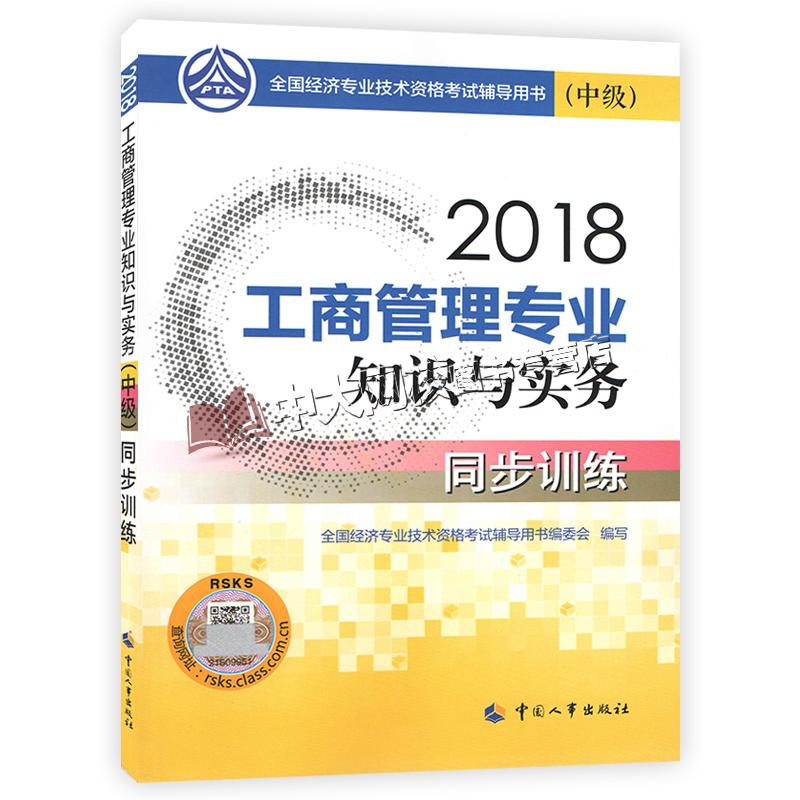 2018年全国中级经济师考试同步训练 工商管理专业知识与实务