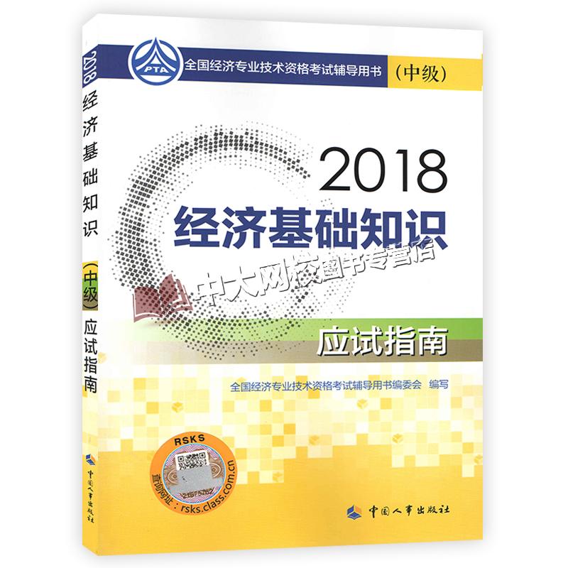 2018年全国中级经济师考试应试指南 经济基础知识
