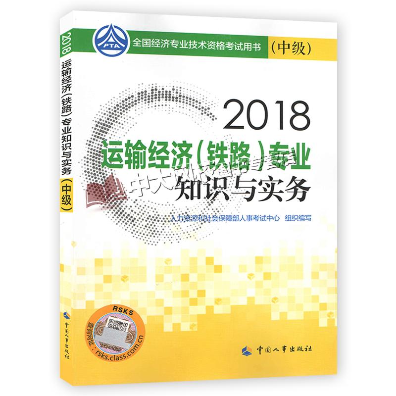 2018年全国中级经济师考试教材 运输经济(铁路)专业知识与实务
