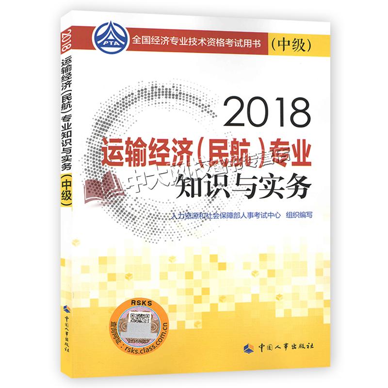 【预售】2018年全国中级经济师考试教材 运输经济(民航)专业知识与实务