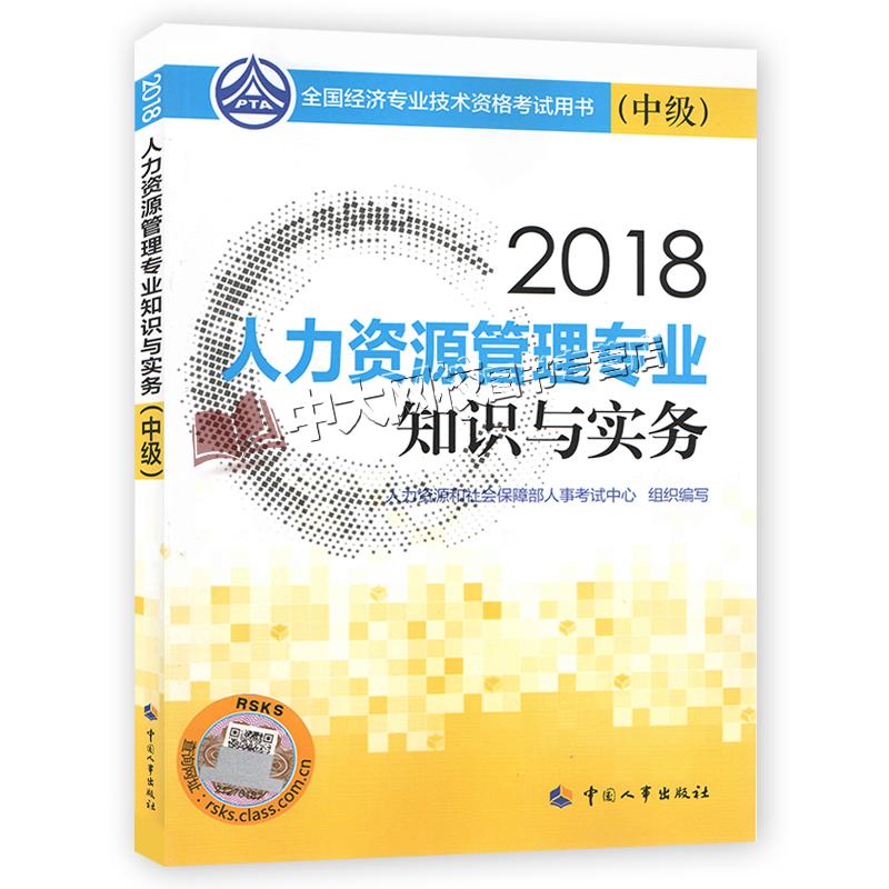 2018年全国中级经济师考试教材 人力资源管理专业知识与实务