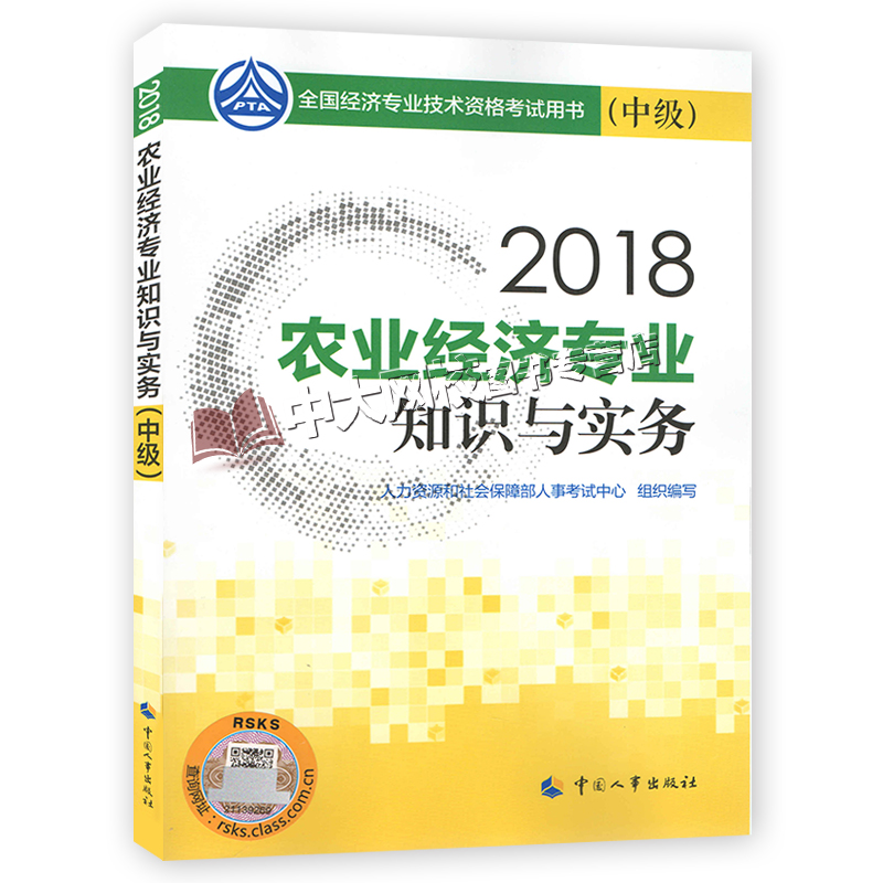 2018年全国中级经济师考试教材 农业经济专业知识与实务