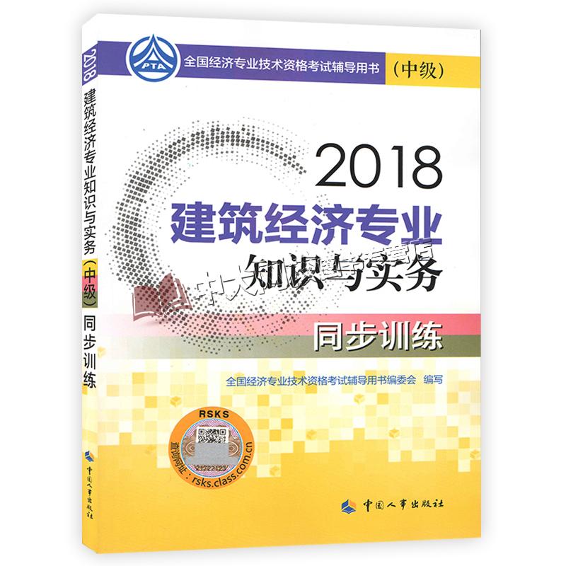 2018年全国中级经济师考试同步训练 建筑经济