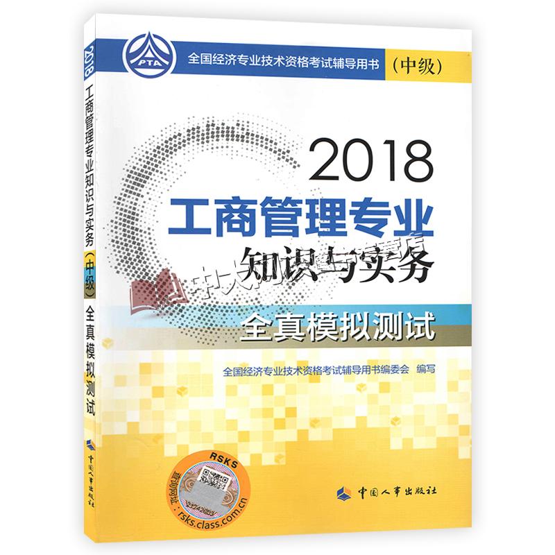 2018年全国中级经济师考试全真模拟测试 工商管理专业知识与实务
