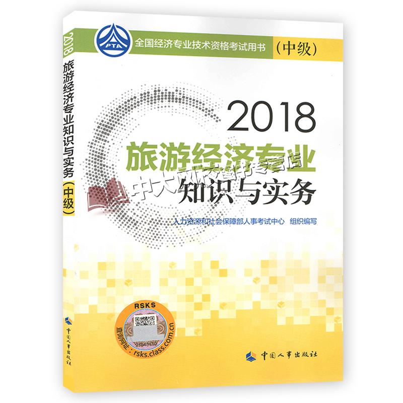 2018年全国中级经济师考试教材 旅游经济专业知识与实务