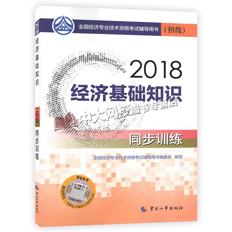 2018年初级经济师考试同步训练  经济基础知识