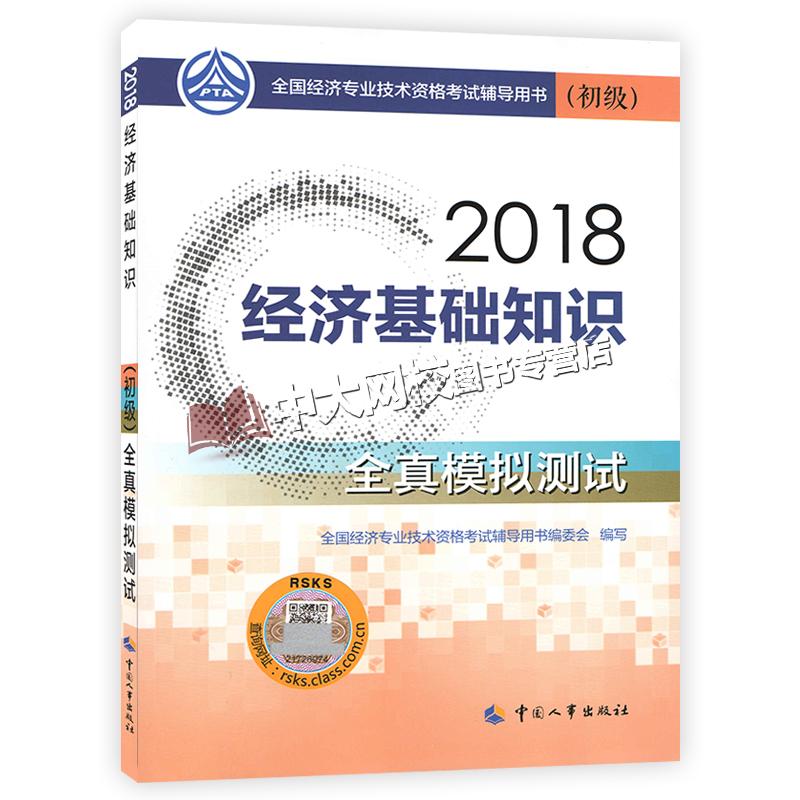 2018年全国初级经济师考试全真模拟测试 经济基础知识