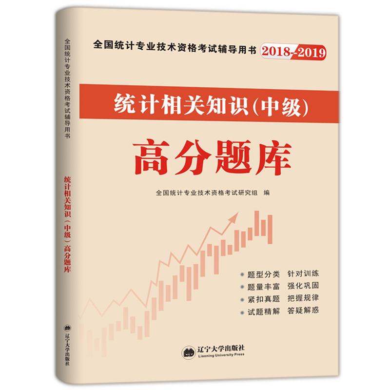 2019年全国统计专业技术资格考试高分题库  统计相关知识 中级统计师
