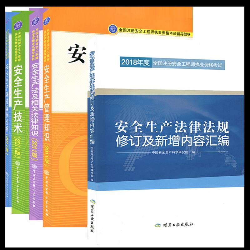 2018年注册安全工程师考试教材+安全生产法律法规新增内容汇编 全套5本